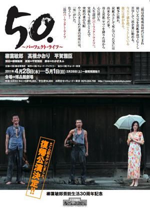 「50」宣材.jpg