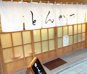 ロースかつ690円.jpg