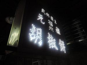 艋舺夜市2.jpg