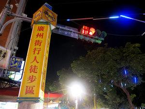 艋舺夜市22.jpg
