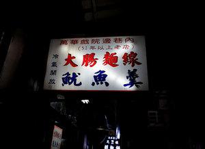 艋舺夜市4.jpg