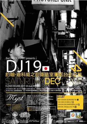 DJ 19@I LOVE HOUSE.jpg