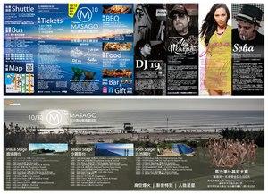 MASAGO 10_flyer.jpeg