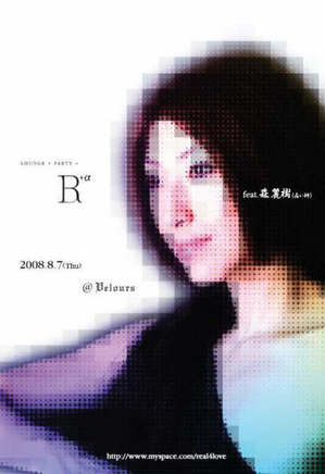 R+α0807f.JPG