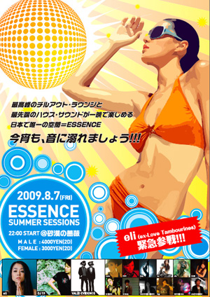 essence party poster300 .jpg