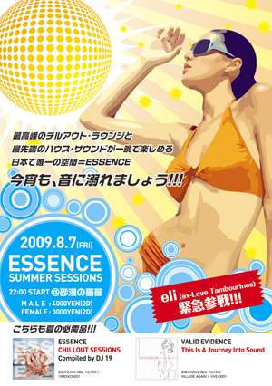 essence-summerHDfront300.jpg